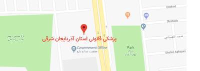 اداره کل پزشکی قانونی استان آذربایجان شرقی